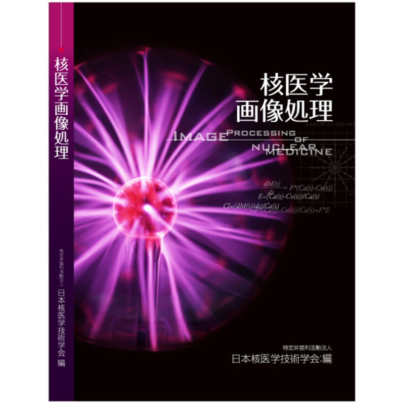 核医学学会誌デザイン