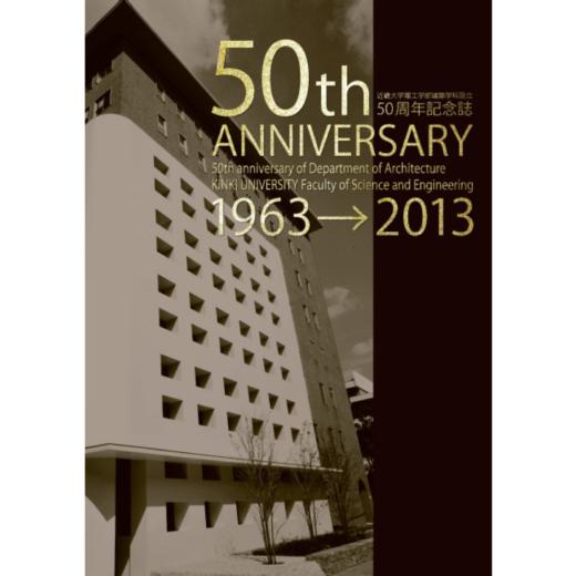 近畿大学理工学部50周年記念誌デザイン