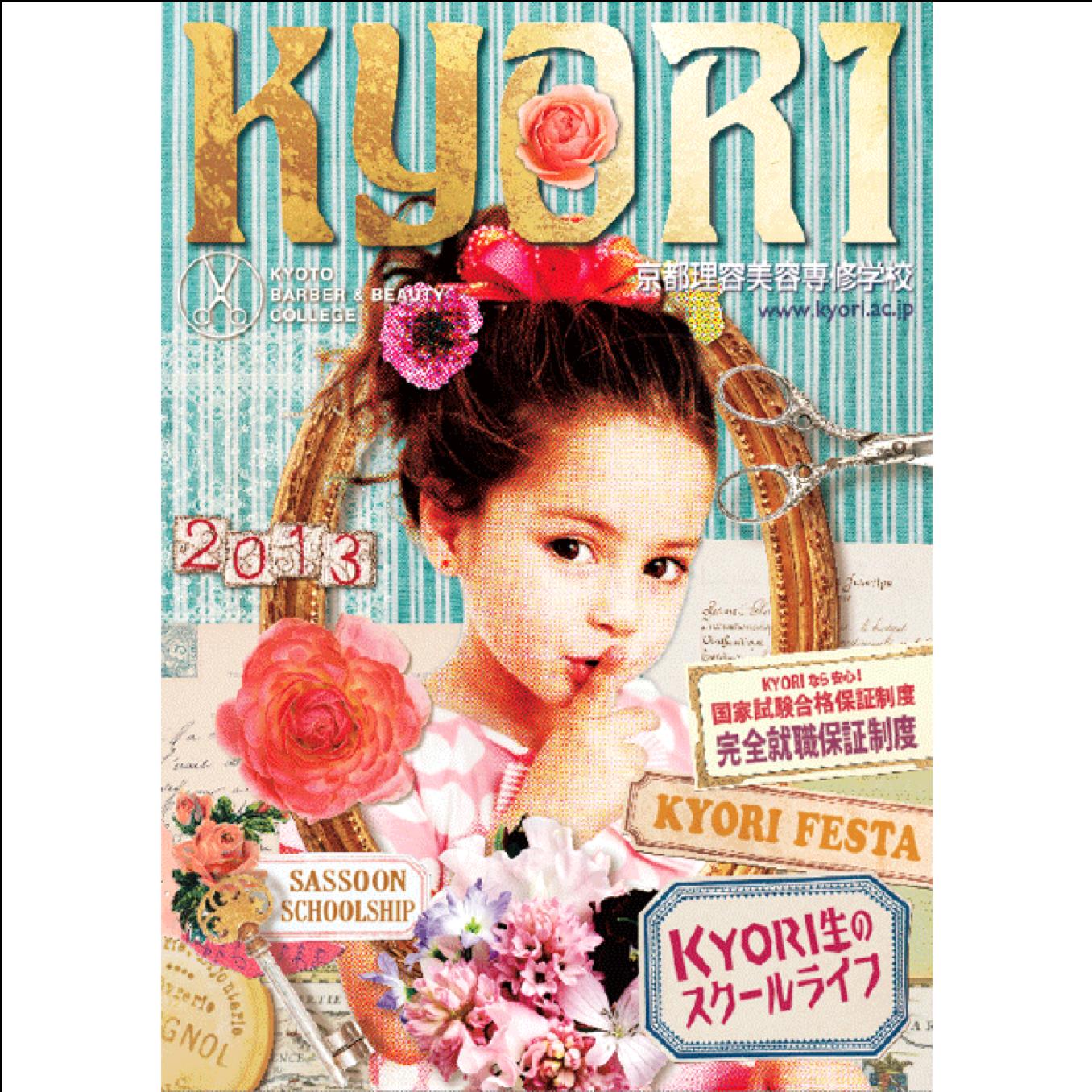 KYORI学校案内2013デザイン