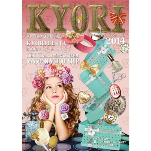 KYORI学校案内2014デザイン