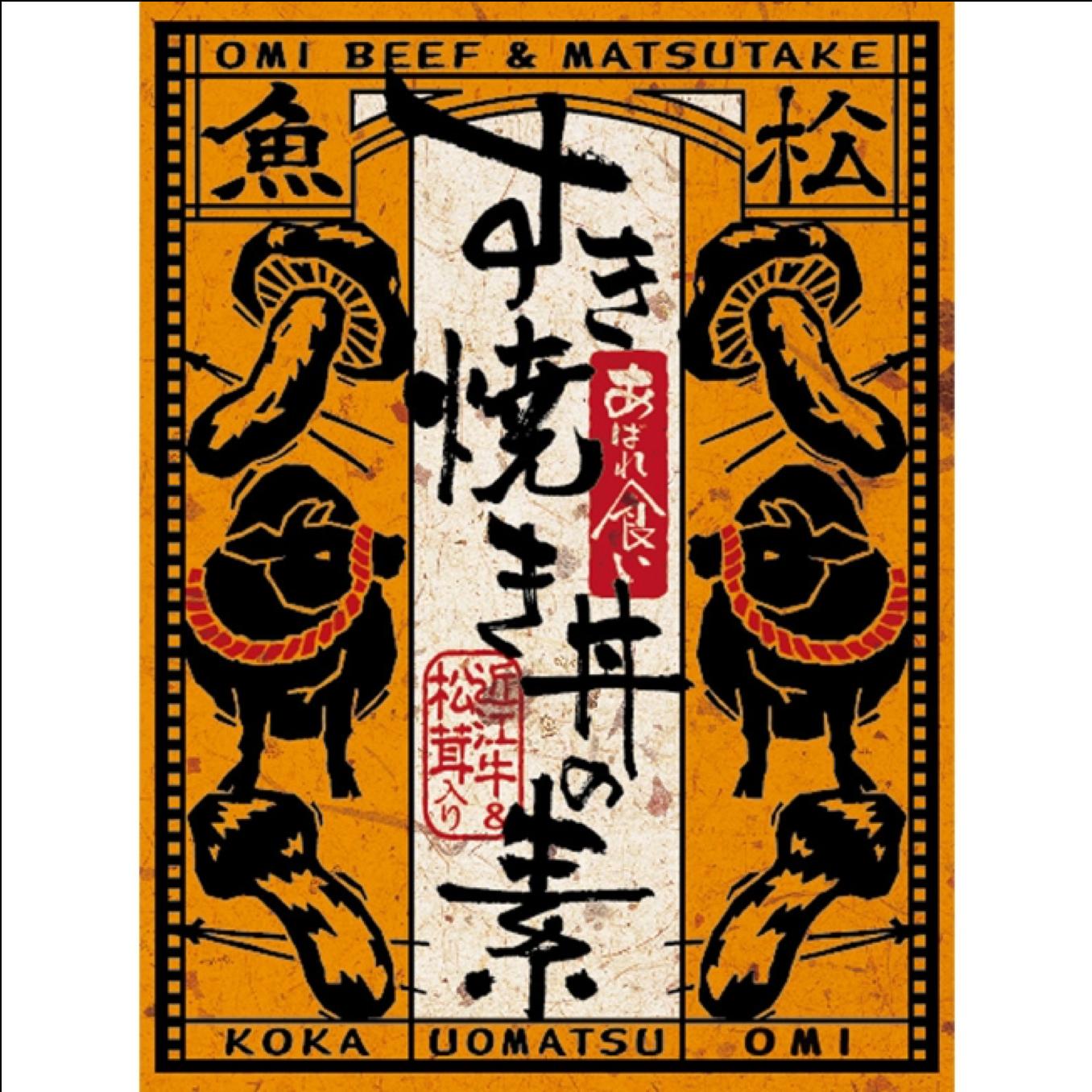 信楽魚松すき焼き丼の素デザイン