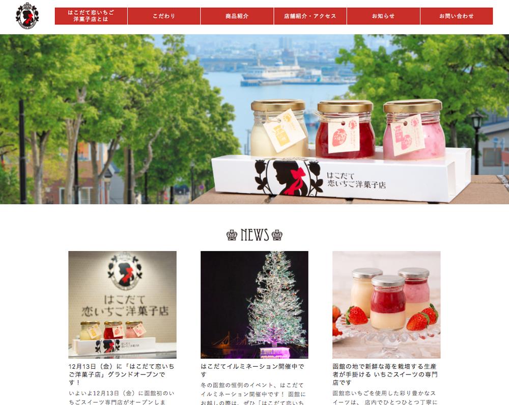 はこだて恋いちご洋菓子店ホームページデザイン