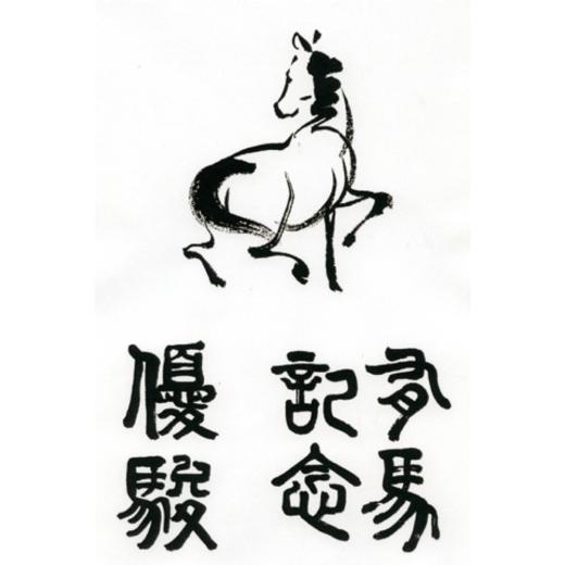 有馬記念グッズ筆文字とイラスト