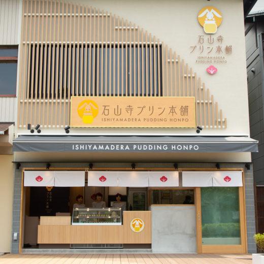 石山寺プリン本舗
