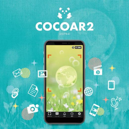 COCOAR2_vol.1 「COCOAR2」とは?
