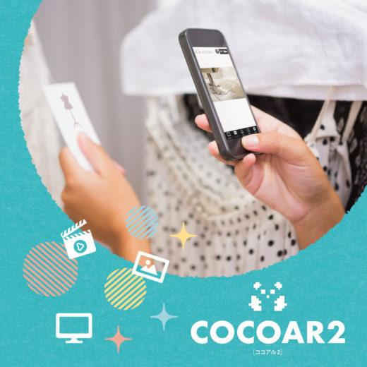 COCOAR2_vol.2 「COCOAR2」のマーケティング効果