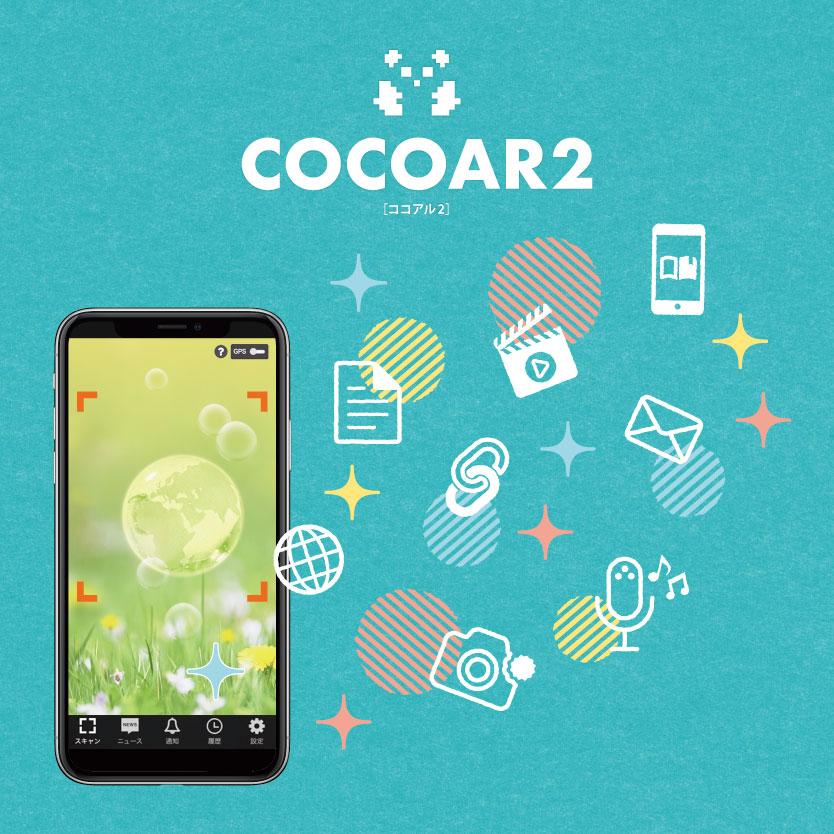 COCOAR2_vol.3 活用事例