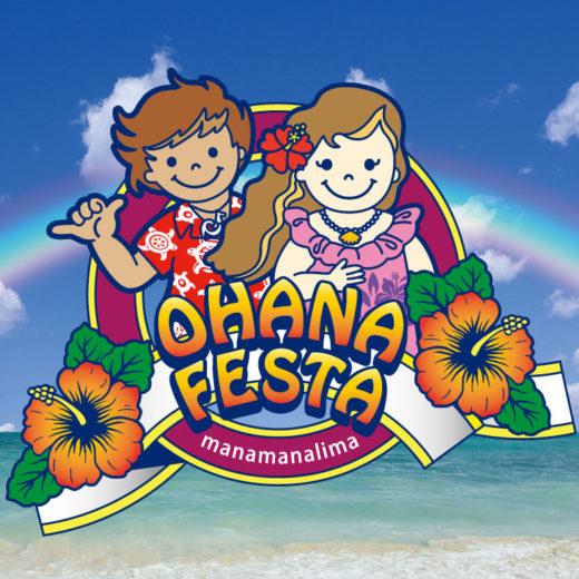 COCOAR2_vol.5 活用事例〈OHANA FESTA 2019〉