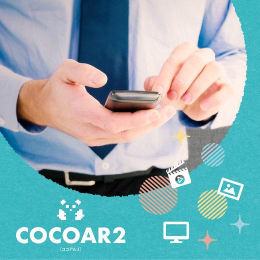 COCOAR2_vol.10-13 特徴