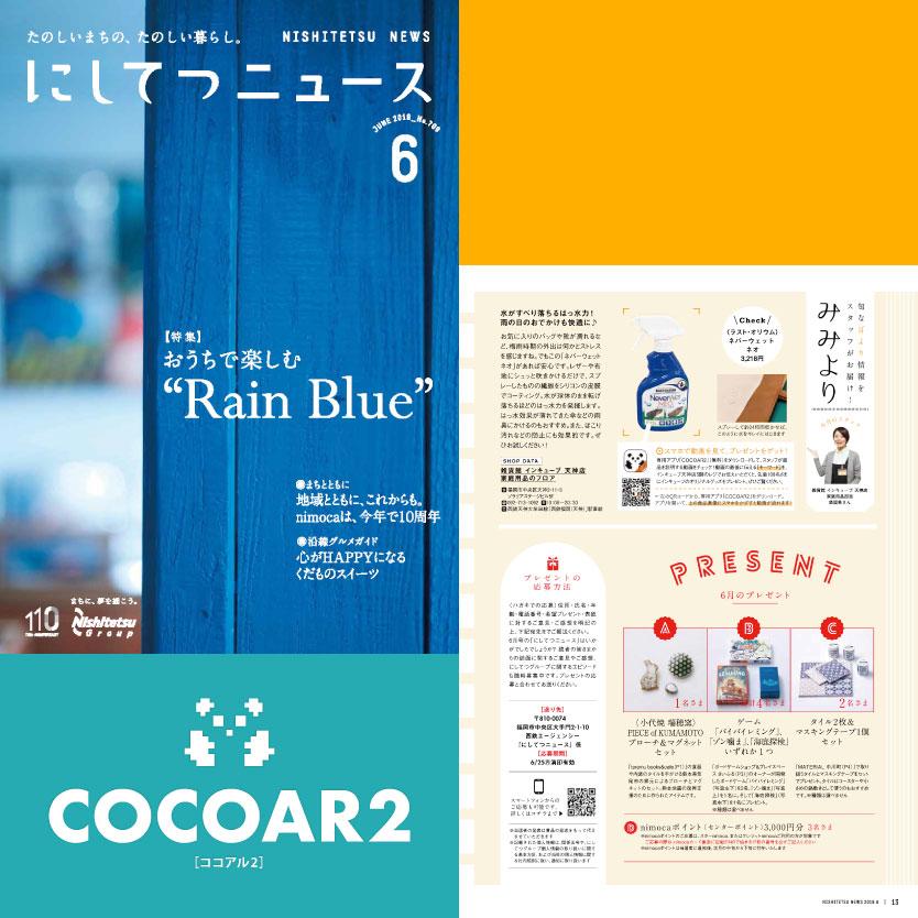 COCOAR2_vol.21 広報誌×ARの企画