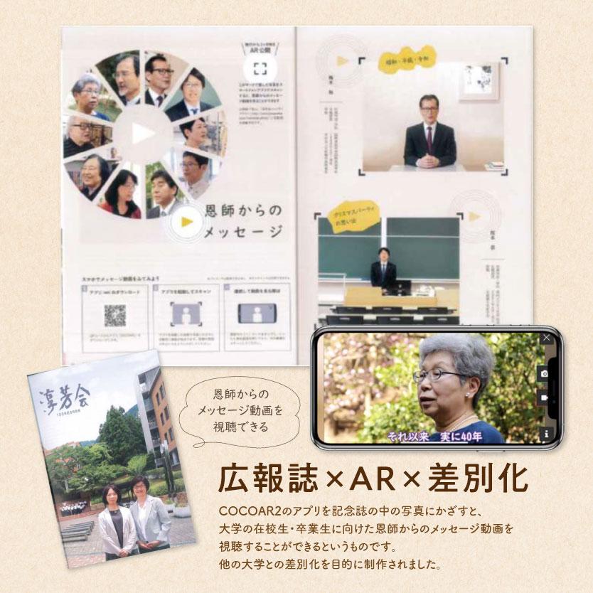 COCOAR2_vol.26 大学記念誌×AR×差別化