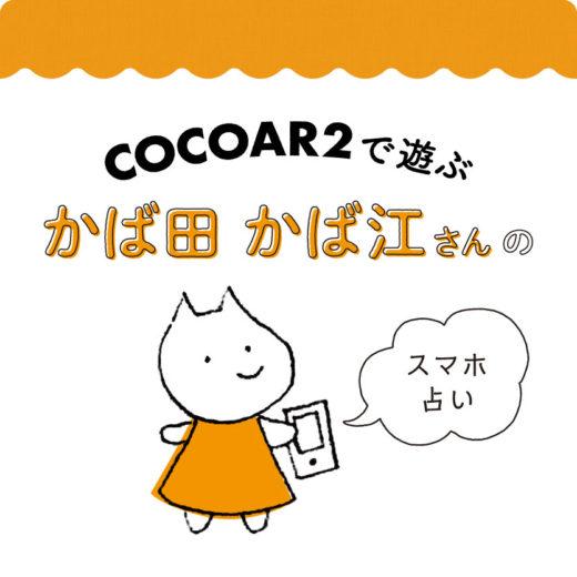 cocoar2で遊ぶかば田 かば江さんのスマホ占い