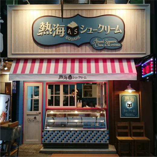 熱海□シュークリーム 大盛況!