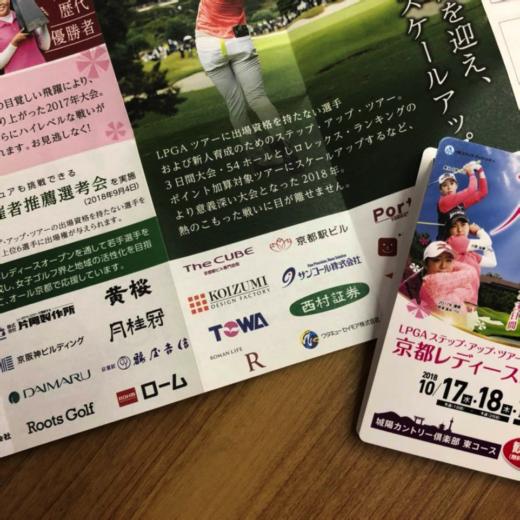 2018京都レディースオープンに唯一デザイン会社として協賛