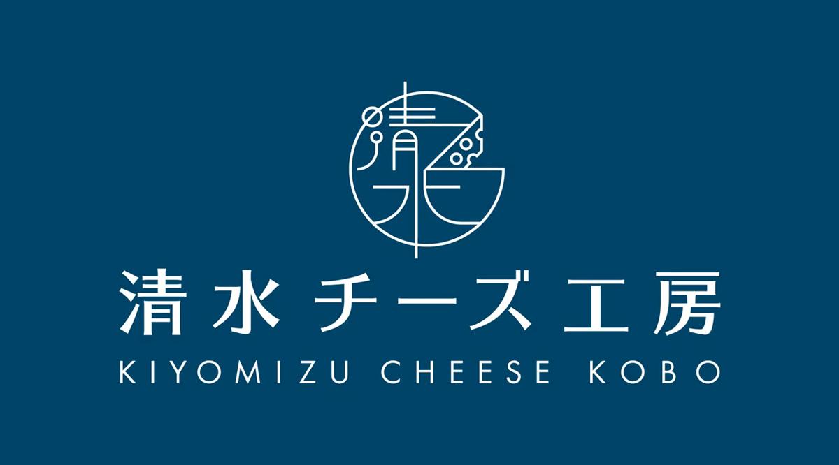 清水チーズ工房