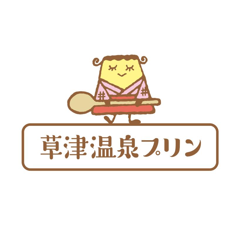 草津温泉プリンロゴデザイン