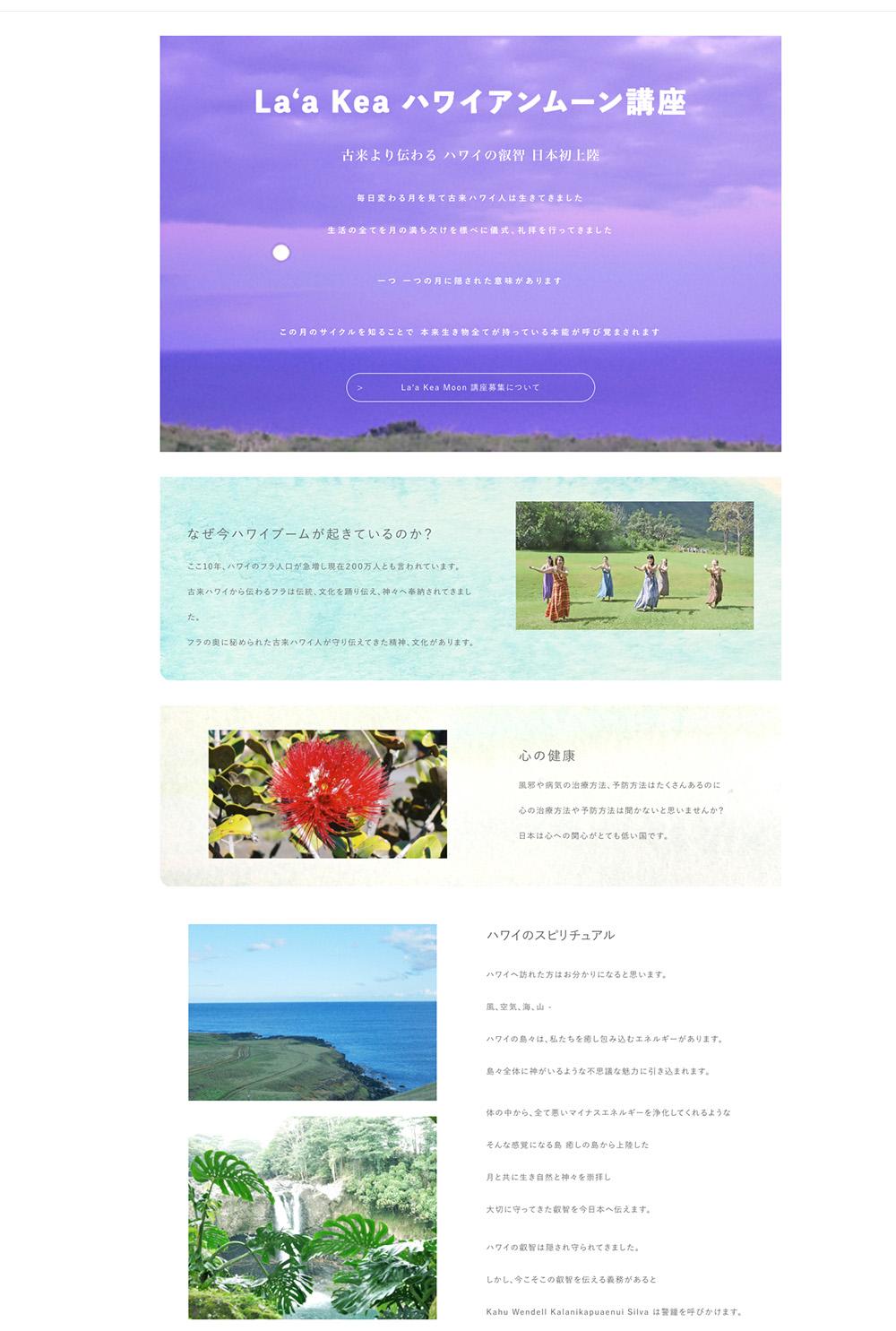La`a Kea Moonホームページ