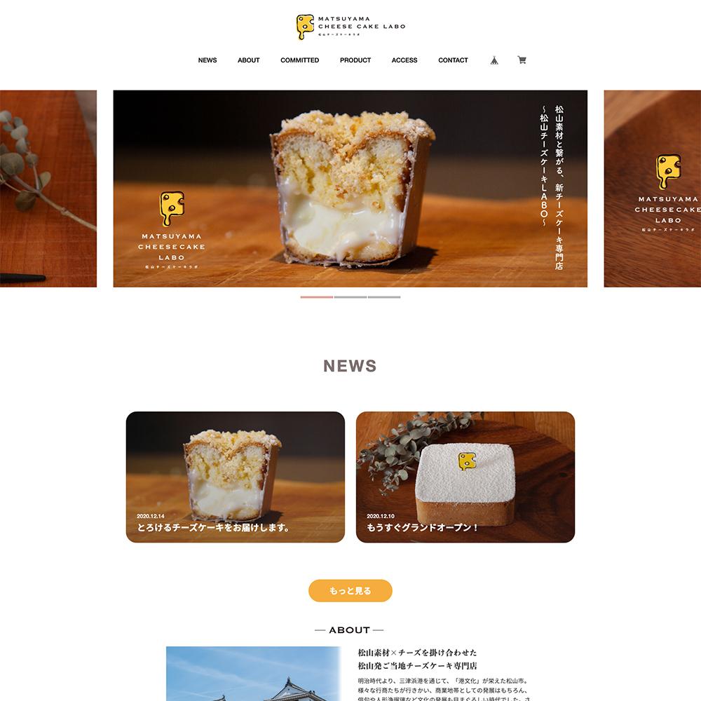 松山チーズケーキラボ
