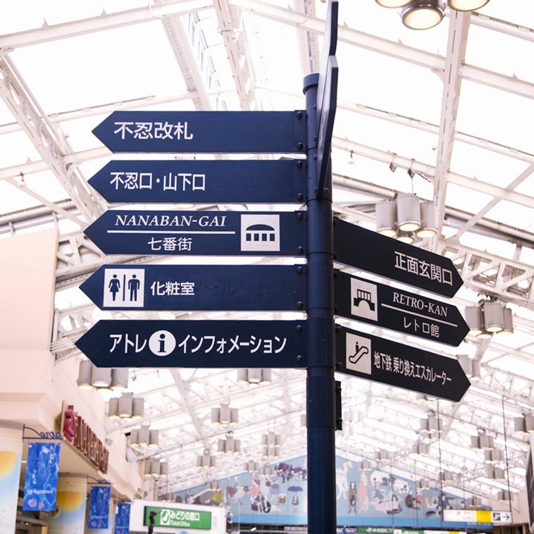 上野駅の案内表示。