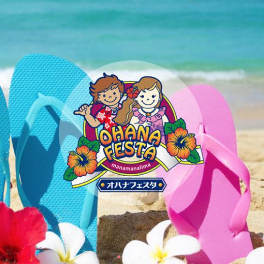 OHANA FESTAホームページ