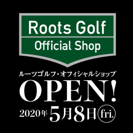 Roots Golf オフィシャルショップ オープン