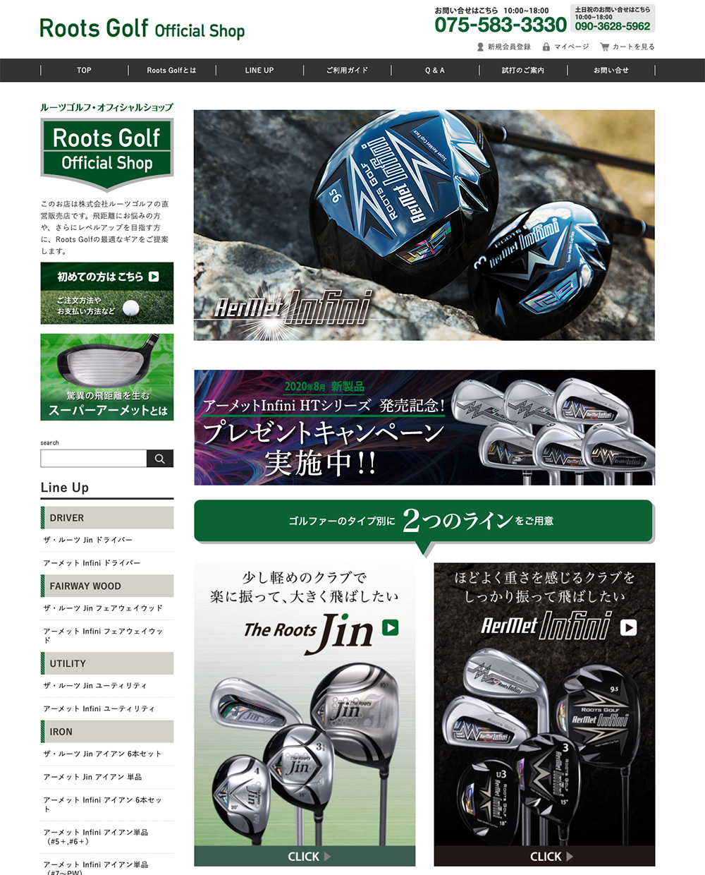 roots golf official shopホームページ