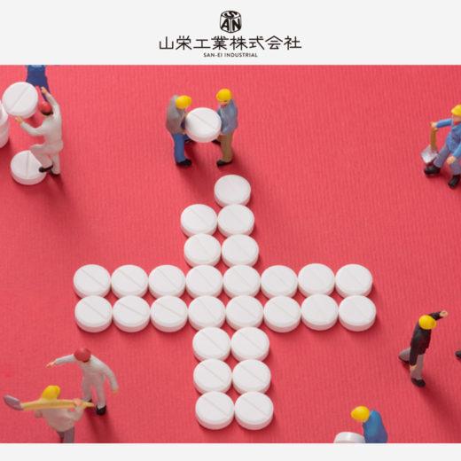 山栄工業株式会社ホームページ