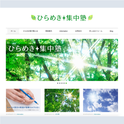 ひらめき集中塾ホームページデザイン