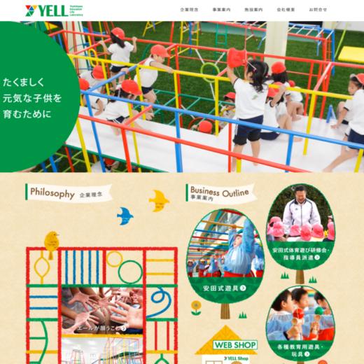 YELL株式会社ホームページデザイン