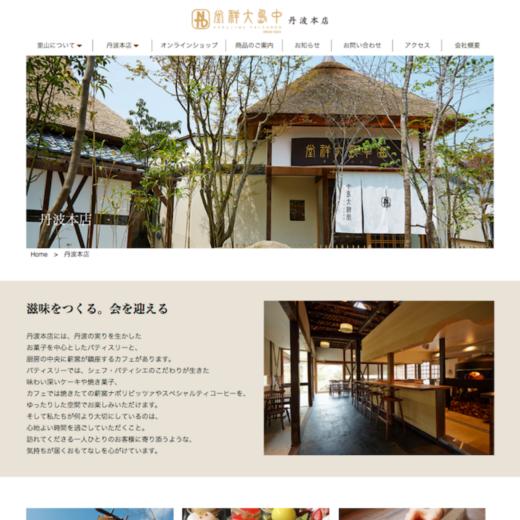 中島大祥堂ブランドページデザイン