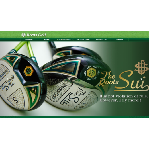Roots Golf ホームページデザイン