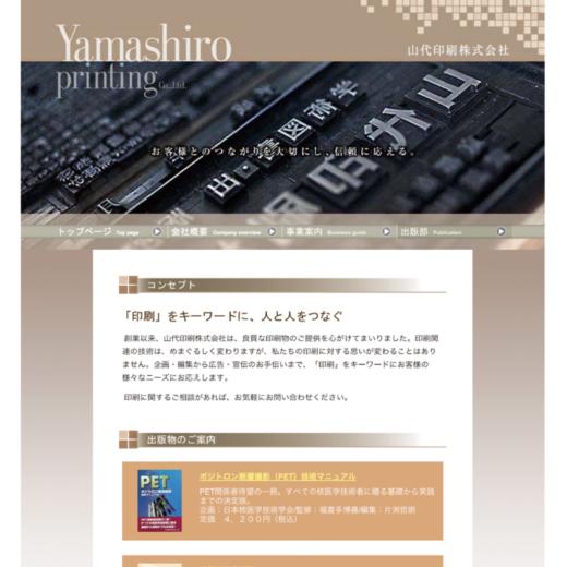 山代印刷 ホームページデザイン