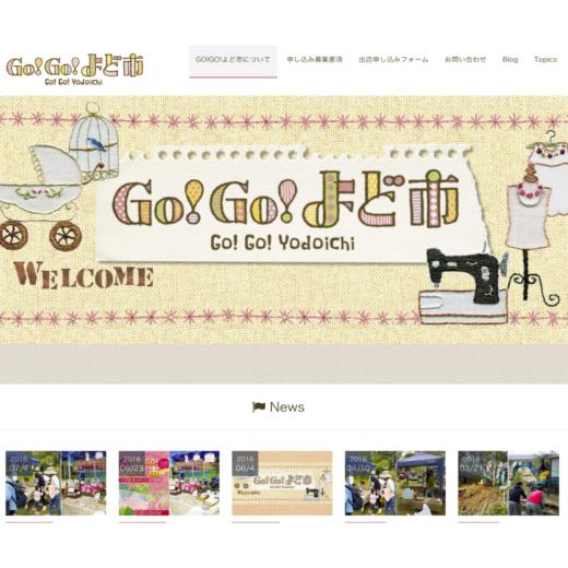GO! GO! よど市 ホームページデザイン