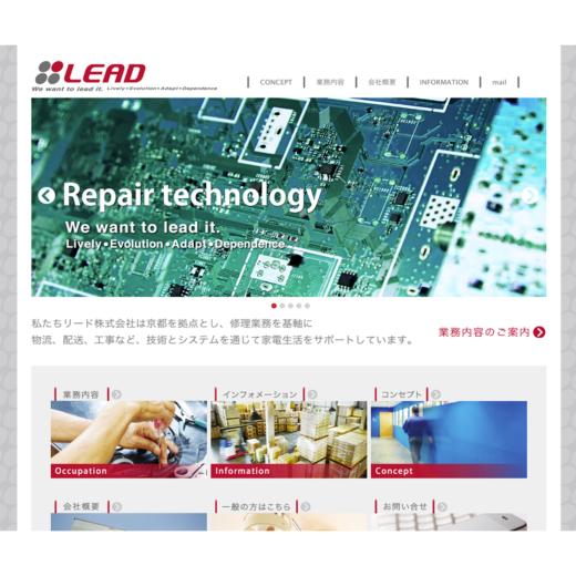 LEAD株式会社 ホームページ