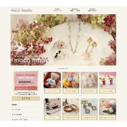 maco maako ホームページ