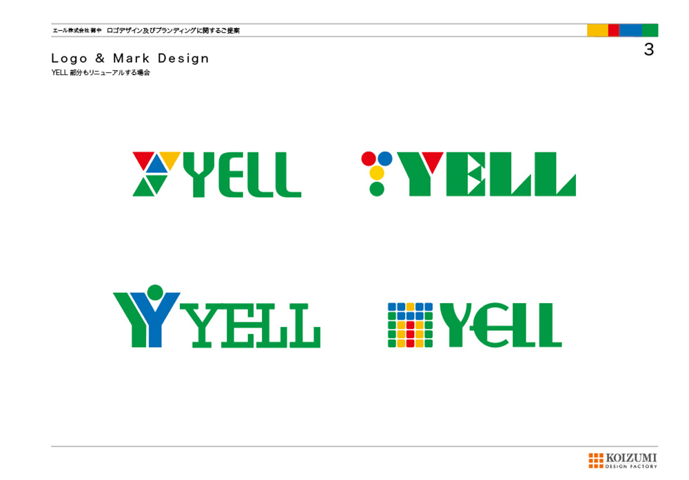 ロゴデザイン提案