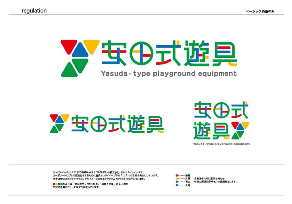 安田式遊具ロゴ